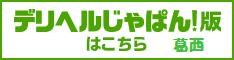 東京デザインリング錦糸町店店舗詳細【デリヘルじゃぱん】
