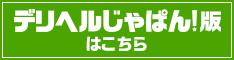 東京デザインリング錦糸町店(FC)店舗詳細【デリヘルじゃぱん】