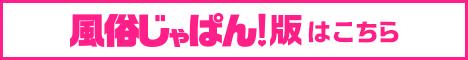 東京デザインリング錦糸町店(FC)店舗詳細風俗じゃぱん