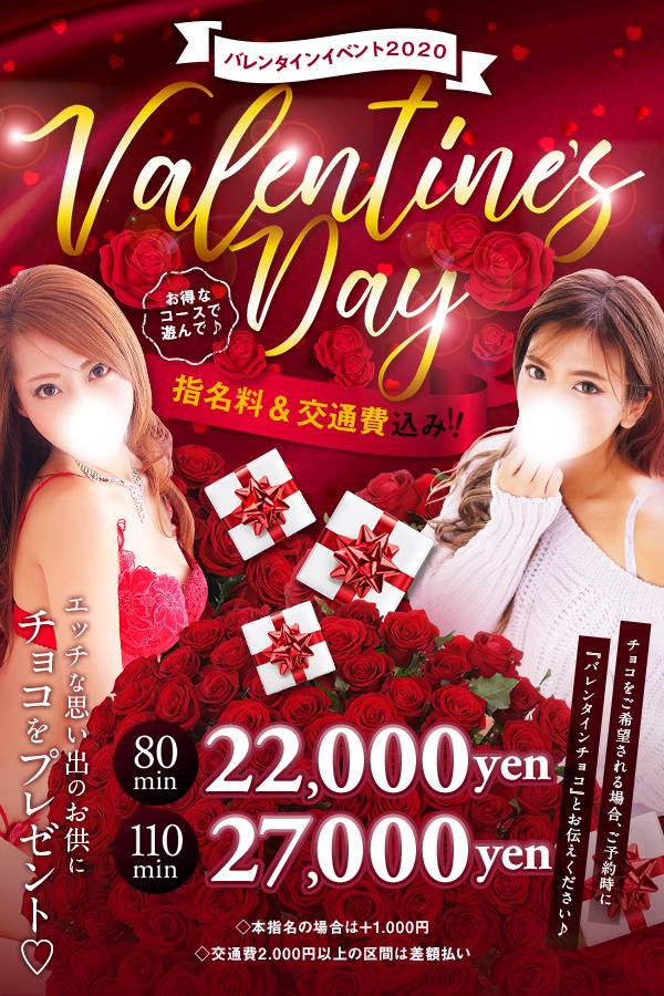 【バレンタインイベント2020】