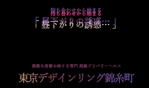 東京デザインリング 錦糸町店